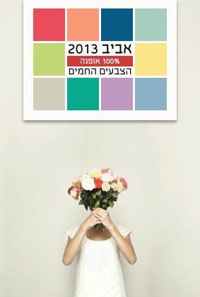 אביב 2013: הטרנדים והצבעים שאתם חייבים בארון
