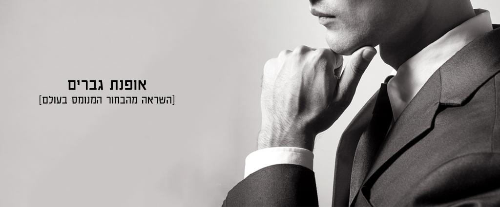 קיבלנו השראה מהבחור המנומס בעולם - דיוויד גנדי - בוידעם כתבות אופנה