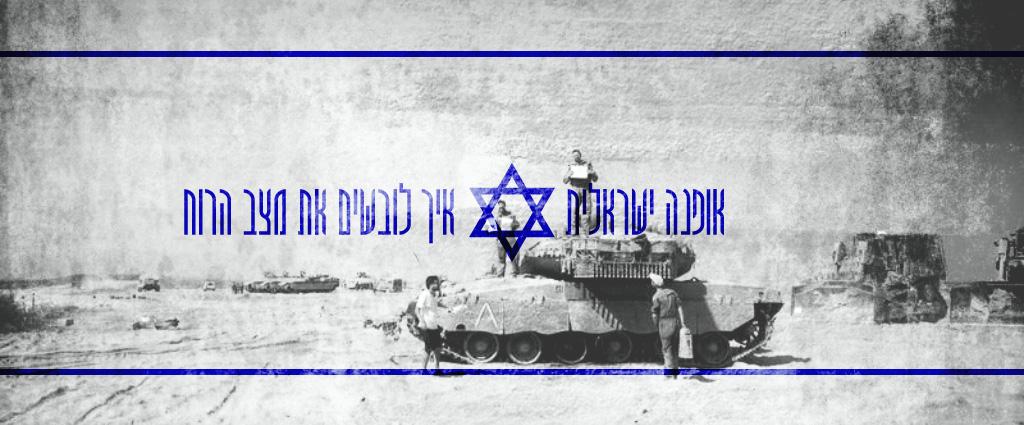אופנה ישראלית - בוידעם כתבות אופנה