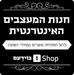 חנות המעצבים של בוידעם